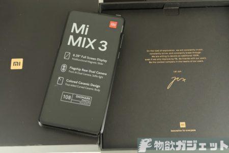 スライドスマホに進化した「Xiaomi Mi MIX3」を先代のMi MIX2Sと比較しつつ実機ファースト・インプレッション!