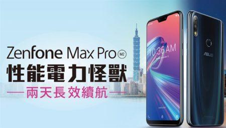 ASUSから大容量バッテリーを搭載した6.3スマートフォン『Zenfone Max Pro (M2)』が発売! 国内3キャリアプラチナバンド対応