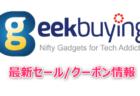 XiaomiのスマホやmicroSD、ダイソンクローン掃除機などがお買い得~GearBestで「5周年記念セール」開催中~