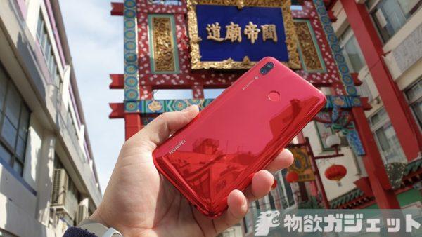 1ヶ月使って思った Huawei Nova Lite3 の良い点 いまいちな点まとめ 2万円そこそこででこの性能 質感はずるい 物欲ガジェット Com