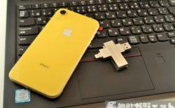 iPhoneやiPadのデータ転送に~回転してライトニング接続もできる「Omars USBメモリ」使ってみた