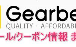 【週末クーポン/セール】POCO F2 Pro/Xiaomi Mi10, Redmi Note 9S/HUAWEIスマートウォッチなど70製品大量追加~Gearbestセール/クーポン情報まとめ