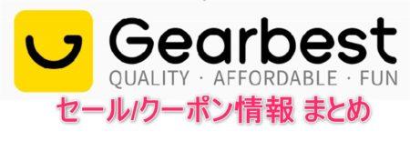 【今週末クーポン追加】Xiaomi Mi10、OnePlus 7T、20~100枚セットマスクなど大量追加~Gearbestセール/クーポン情報まとめ