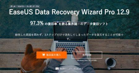 「やべっ消しちゃった」時のデータリカバリソフト「EaseUS Data Recovery Wizard」使ってみた