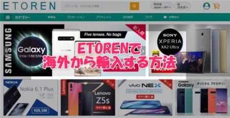 ETORENで海外SIMフリー版スマホやタブレットを購入する方法~買ってから届くまで
