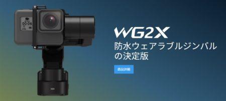GoPro用防水ジンバル「FeiyuTech WG2X 」が発売~輸入なら1万円以上安く買える!