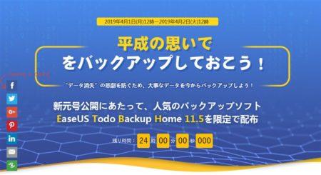 たった1日だけど『EaseUS Todo Backup』が無料ゲットできる【平成の思い出をバックアップしておこう】キャンペーンが実施