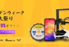 Banggoodで「ゴールデンウィーク 大祭りセール」開催中~Xiaomi Amazfit Vergeがカラーも選べて159ドルなど~