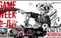 ゴールデンウィークはPS4ゲーム 579タイトルが最大90%OFF!「GAME WEEKセール」開催!