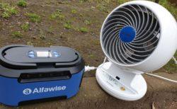 100V電源が使える! 片手サイズのコンパクトポータブル電源「Alfawise S420」レビュー