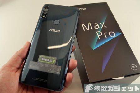 【ASUS回収前レビュー】5000mAh大容量バッテリー搭載「ASUS ZenFone Max Pro M2」ファースト・インプレッション