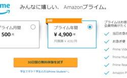 予告無しで「Amazonプライム」会費が1000円値上げで4900円に~それでも米国の半額でお得すぎる理由