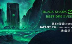 ゲーミングスマホ「Xiaomi Black Shark2」が日本で発売! 4G B19/3G B6プラチナバンド対応