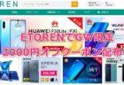 安くなった10.5インチ2K AMOLEDディスプレイ『Samsung Galaxy Tab S5e』がETORENで発売