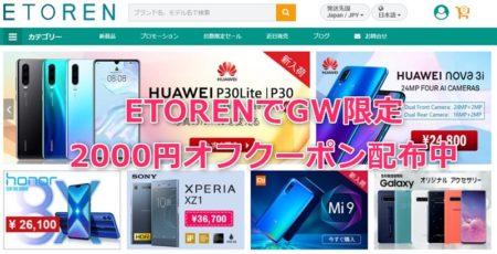 【本日まで!】海外SIMフリースマホオンラインストア「ETOREN」で使えるGW限定2000円オフクーポン配布中