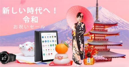 Gearbestで「令和」記念日本向けクーポンセール開催中~Surface風2in1タブが289.99ドル、コダックのmicroSD 256GBが38.99ドルなど~
