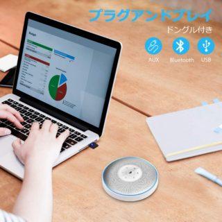 4つのマイクでクリアに聞こえる電話会議用Bluetoothスピーカー「OfficeCore M2」とビデオ会議用「eMeet C960」がAmazonで格安に
