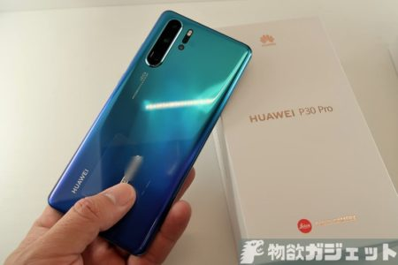 HUAWEI P30 Pro 実機レビュー