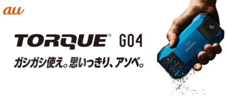 国産タフネススマホ「au TORQUE G04」発売! スナドラ660化とカメラを一新し弱点を克服