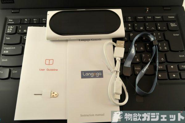 Langogo AI翻訳機 WiFiルーター モバイル レビュー