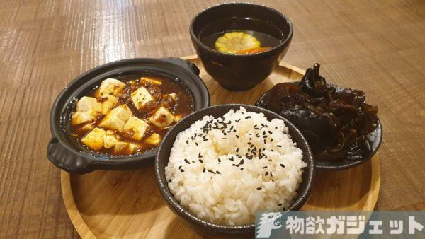 台北 旅行記 火鍋 麻婆豆腐