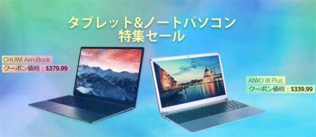 Gearbestで日本向け「タブレット&ノートパソコンセール」開催~クーポン多数でCore i3ノートなどが激安
