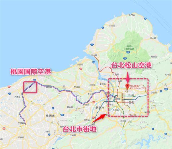 台北松山空港 桃園空港 位置関係