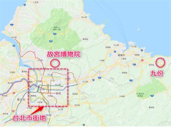台北 故宮博物院 九份 位置関係