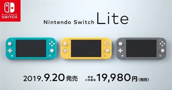 Nintendo Switch Lite 発売日 価格