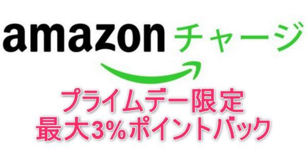 Amazonチャージ キャンペーン