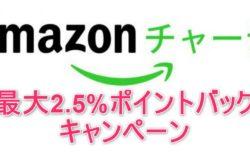 Amazon チャージ ギフト券 ポイント還元