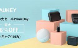 AUKEY製品が「Amazonプライムデー」セールで最大66% OFF! 7月16日限り