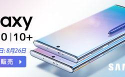 Galaxy Note10/Note10+ スペック 価格 SIMフリー