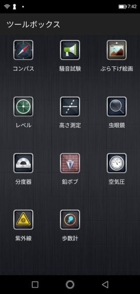 Ulefoone ARMOR 6E レビュー 実機 アプリ