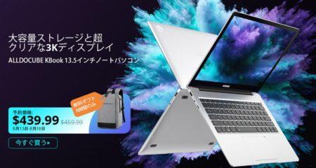 【予約販売でリュック付】アスペクト比3:2でSurface Book/Laptop風「ALLDOCUBE KBook」発売!3K解像度ディスプレイ/Core m3搭載で400ドル前半でリーズナブル