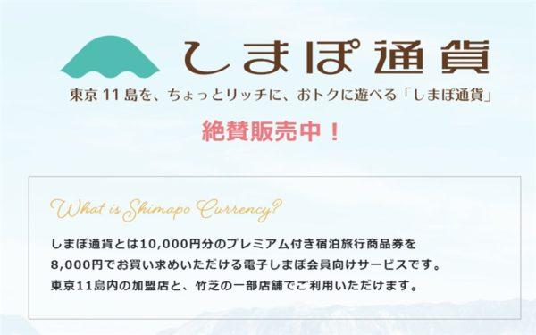 伊豆大島 ジェット船 旅行記 しまぽ通貨