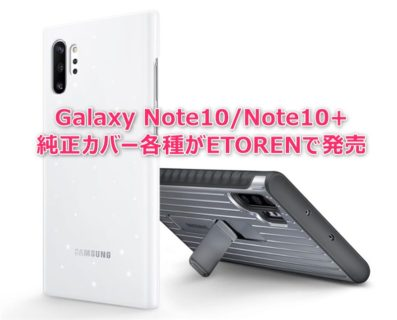 Galaxy Note 10 Plus LED Back Cover 輸入 価格