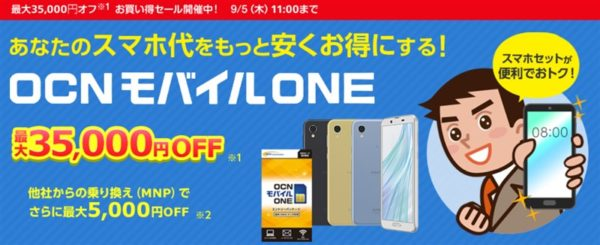 OCN モバイルONE