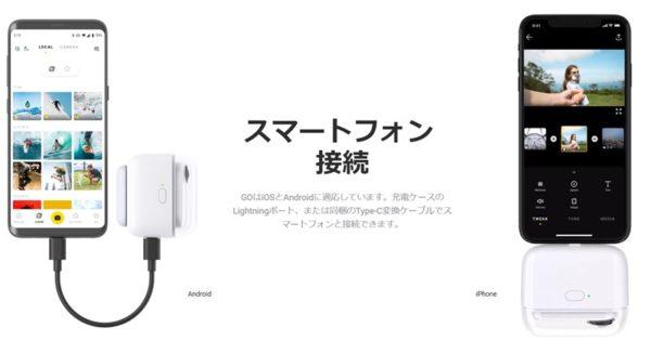 Insta 360 Go アクションカメラ 価格 スペック