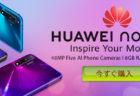Huawei Nova 5T 価格 スペック 輸入