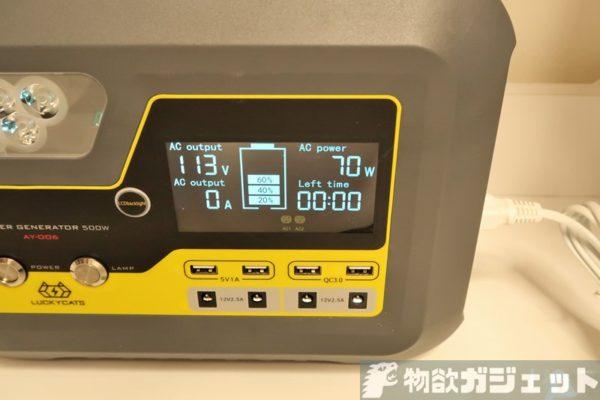 BOSSCAT AY-006 500W  ポータブル電源 レビュー