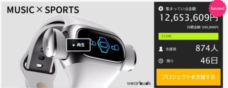 イヤホン内蔵スマートウォッチ「Wearbuds」のクラウドファンディングが1000万円達成