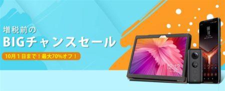 Banggoodで日本向け「増税前BIGチャンスクーポンセール」開催中~ROG Phone2やDJI OSMO Pocket,スマホ/タブレット等々の大量クーポンで安く買えるぞ