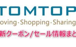 TOMTOP クーポン セール 情報