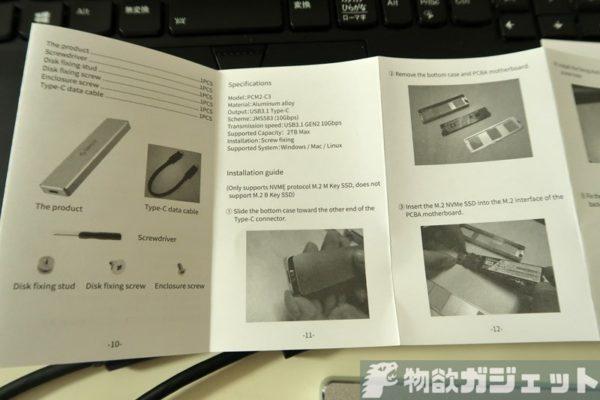NVMe M.2 SSDケース PCM2-SV オリコ レビュー