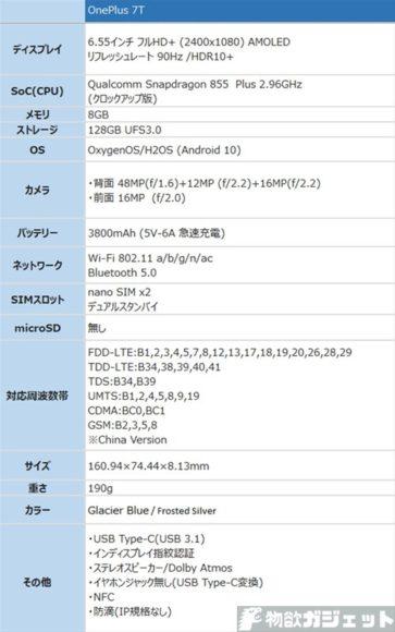 OnePlus 7T 価格 スペック