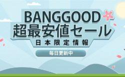 Banggoodで日本向け「超最安値セール」開催中~Redmi Note8 ProやDJI OSMO Pocket,スマホ/タブレット等々の大量クーポンで安く買えるぞ