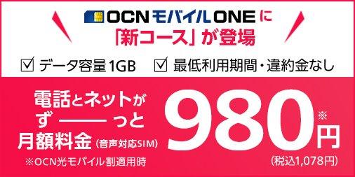 OCNモバイルOne セール キャンペーン