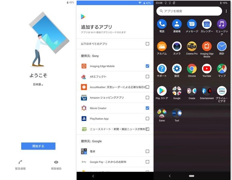 XPERIA5 海外SIMフリー レビュー 日本語 アプリ
