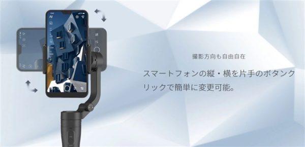 FeiyuTech VLOG Pocket スタビライザー ジンバル 特徴